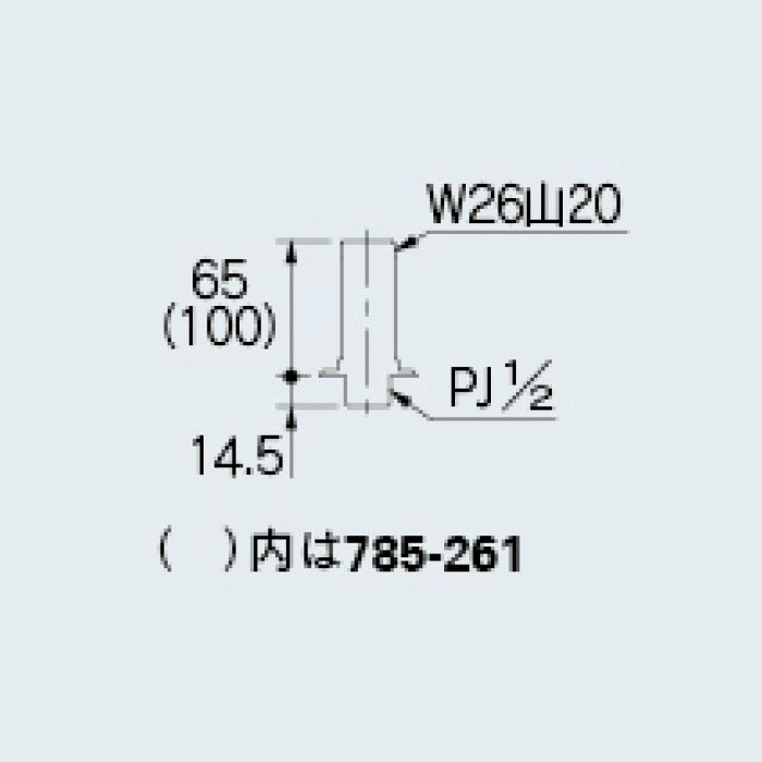 785-261 厨房水栓 パイプ取出金具(ロング)