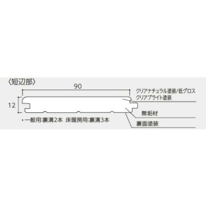 OARD-WU プレミアムク オーク・ホワイト色(うづくり) 床暖房用 クリアブライト塗装