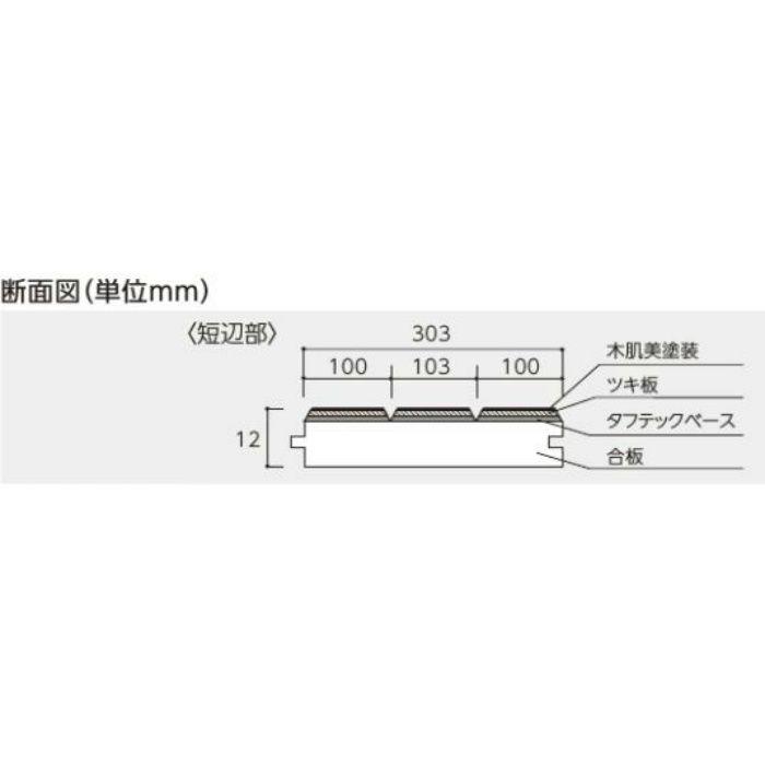 SA3-PP スキスムSフロア パールペール色 ツキ板・3Pタイプ