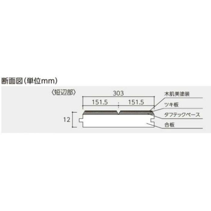 SA4-DB スキスムSフロア ディープブラック色 ツキ板・2Pタイプ