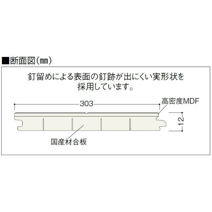 JNFS1-DA ナチュラルフェイスS・Jベース 1本溝タイプ 上履用 12mm厚 ウォールナット ダーク色