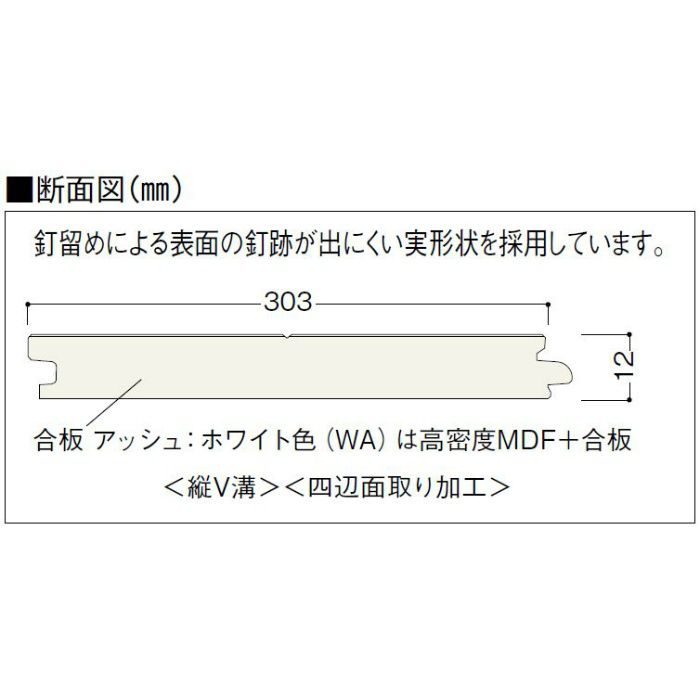 NFS1-PA ナチュラルフェイスS 1本溝タイプ 根太・上履用 12mm厚 メープル ペール色