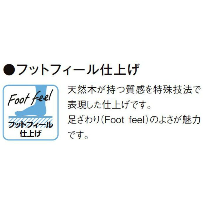 DX-DE2B01-MAFF ラシッサ Dフロアアース 木目タイプ[151] チェスナットF しっかり Foot feel