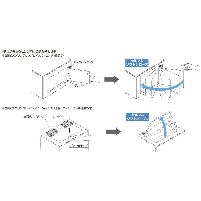 ランプ印 バラエティーモーションヒンジ HG-VH8型 HG-VH8-N-WT