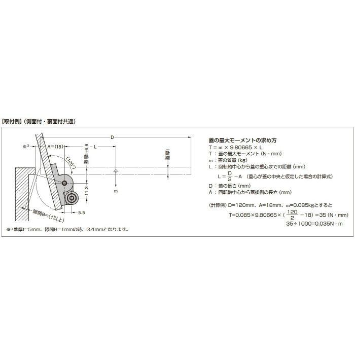 ランプ印 自開式ダンパーヒンジ HG-JHS9-U型 裏面付 HG-JHS9-U-BL