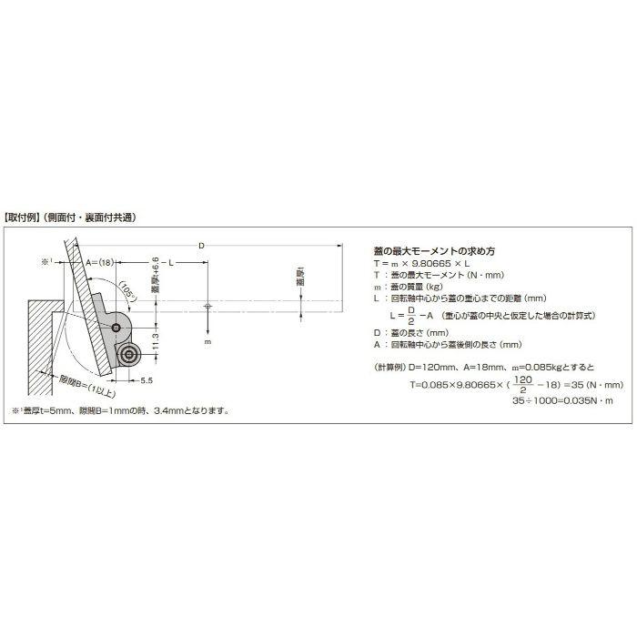 ランプ印 ダンパーヒンジ HG-JHM9-U型 裏面付 HG-JHM9-U-BL