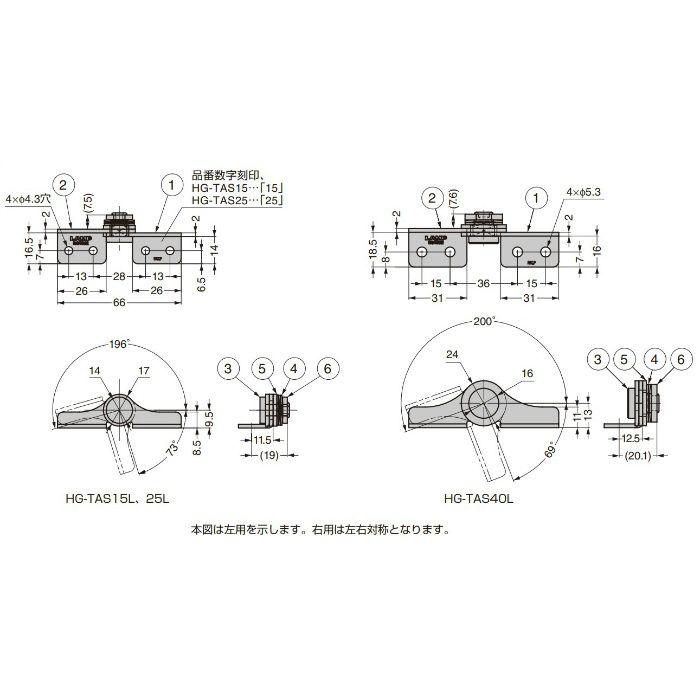 ランプ印 オールステンレス鋼製トルクヒンジ HG-TAS型 HG-TAS25L