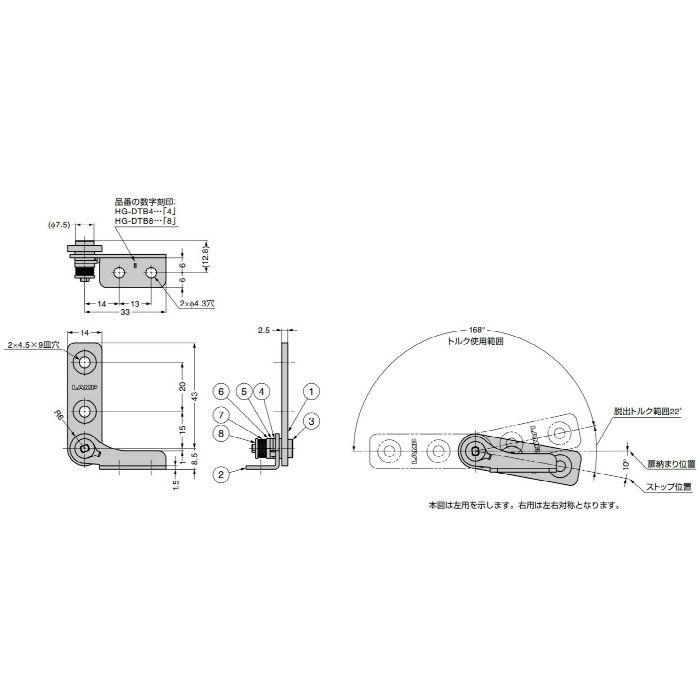 ランプ印 ディテントトルクヒンジ HG-DTB型 PAT HG-DTB4-L