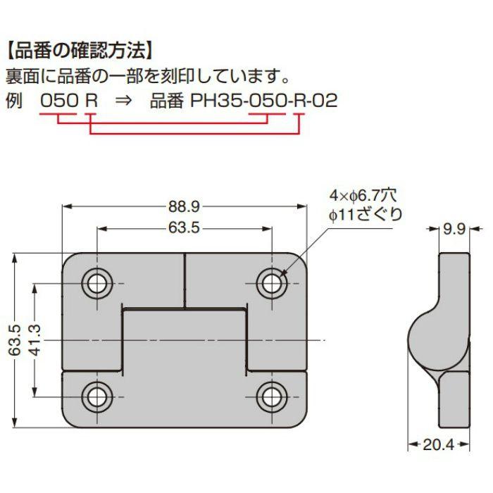 REELL ワンウェイトルクヒンジ PH35型 ヒンジ開き方向トルク発生タイプ PH35-070-F-02