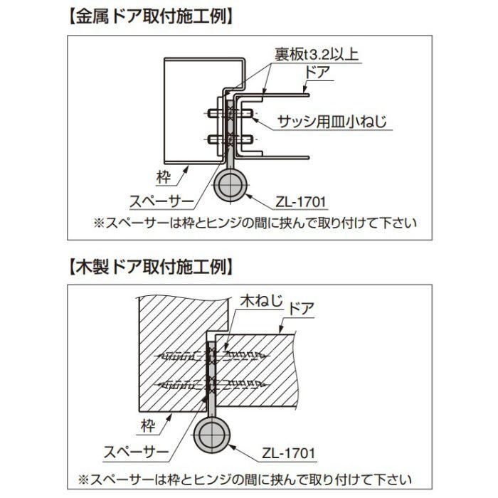 Zwei L ステンレス鋼製旗丁番 ZL-1701-10
