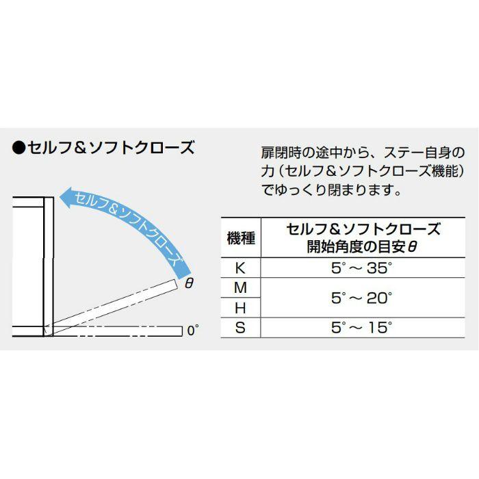 ランプ印 セルフクローズステー HDS-10S型 2本使い用 HDS-10S-SL-WT