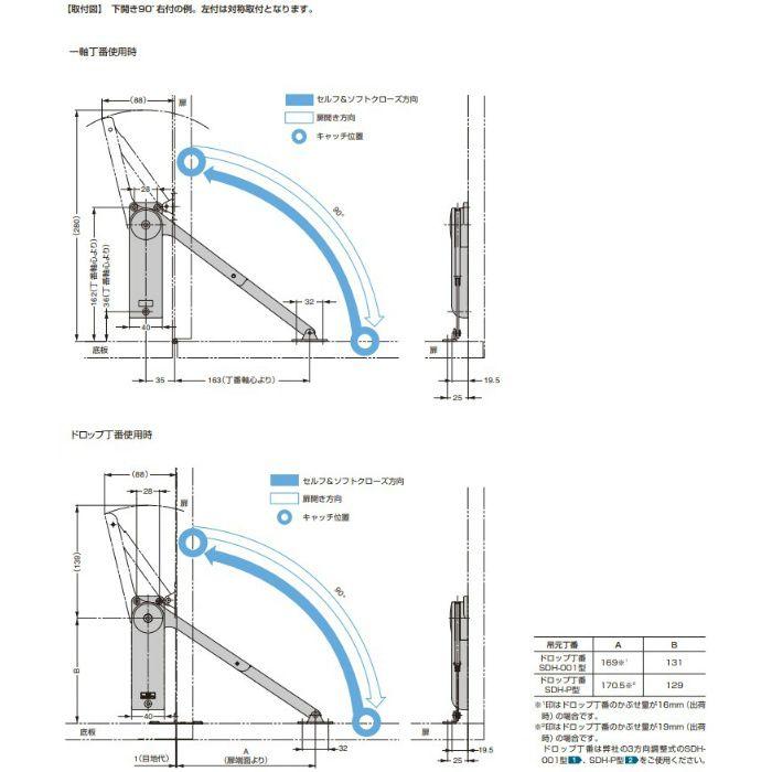 ランプ印 セルフクローズステー HDS-10S型 2本使い用 HDS-10S-SR-WT