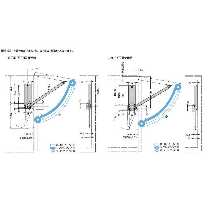 ランプ印 ソフトダウンステー 重量扉用 HDS-30型 2本使い用 HDS-30MR-WT