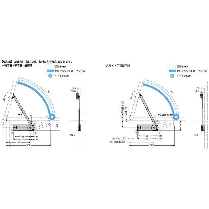 ランプ印 セルフオープンステー HDS-20S型 2本使い用 HDS-20S-SR-BL