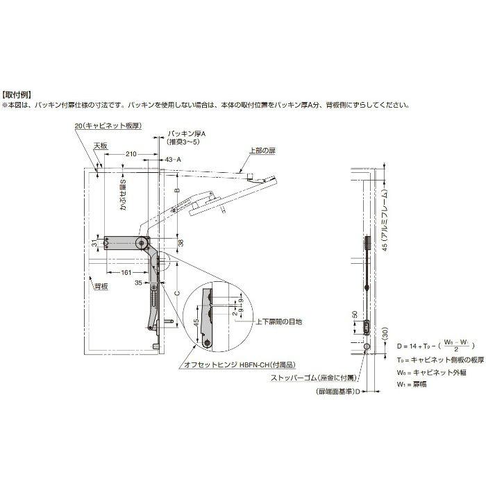 ランプ印 水平折戸ユニット HBFN型 HBFN-4M