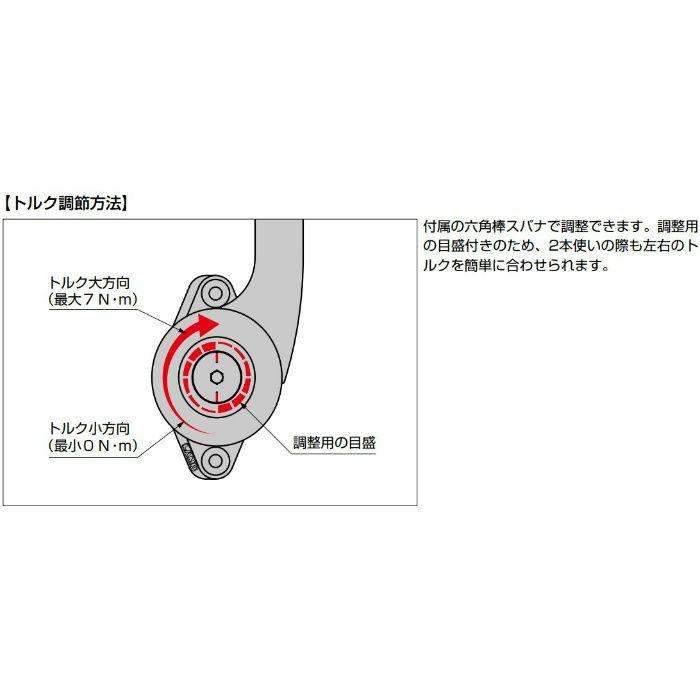 ランプ印 調整式ワンウェイトルクステー S-TAR型 PAT S-TAR-2030R