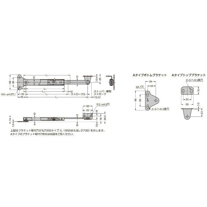 ランプ印 フラップステー L-270型 L-270B