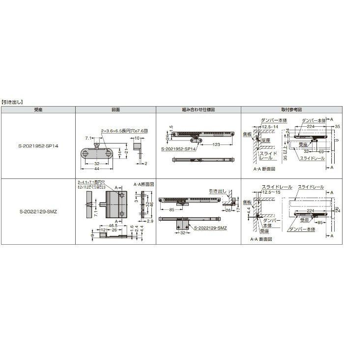 エアダンパーユニット S型 受座(別売品) グレー S-2021952-SP14
