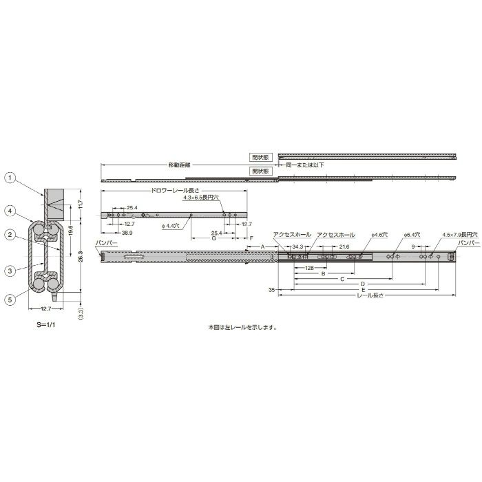 Accuride スライドレール C2632 C2632-8