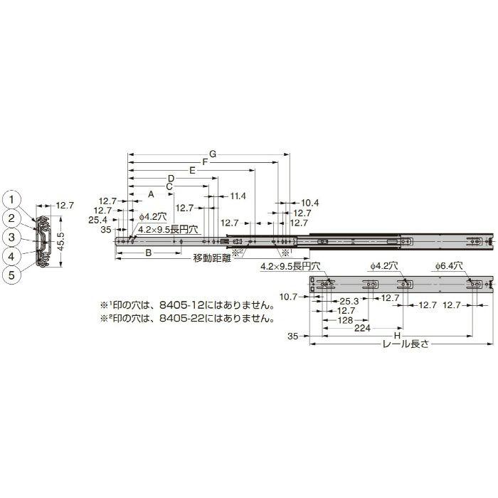 KNAPE&VOGT スライドレール 8405 1インチオーバートラベル 8405-14