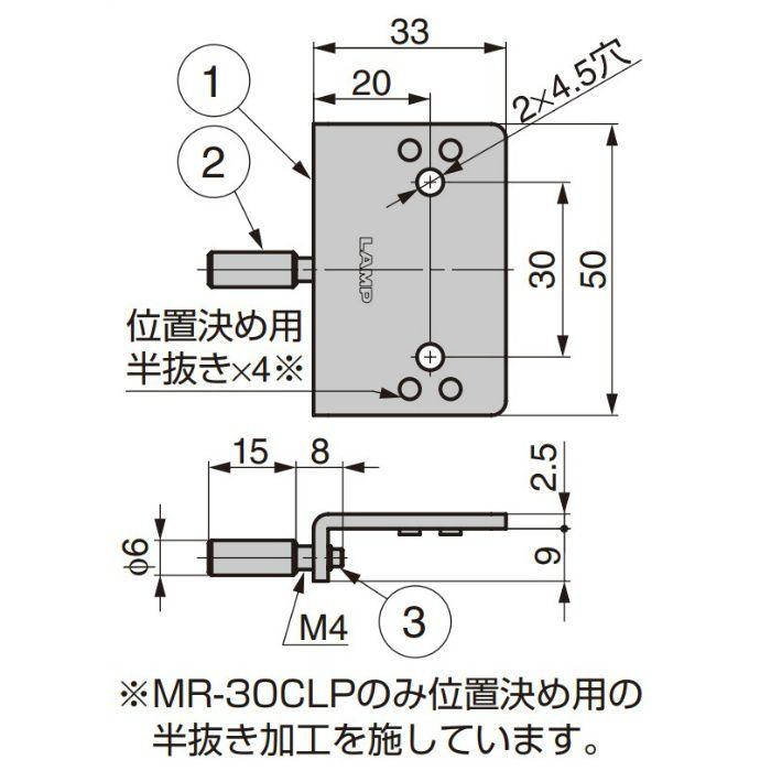ランプ印 クランプ ミニガイドレールMRS型用 MR-30CLP