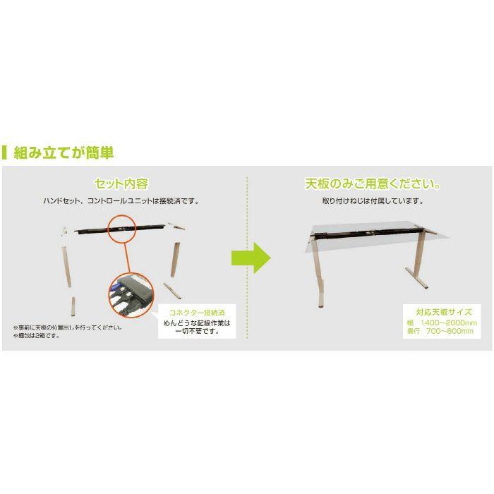 テーブル専用電動昇降装置LFT-2E-600型 ブラック LFT-2E-600-BL