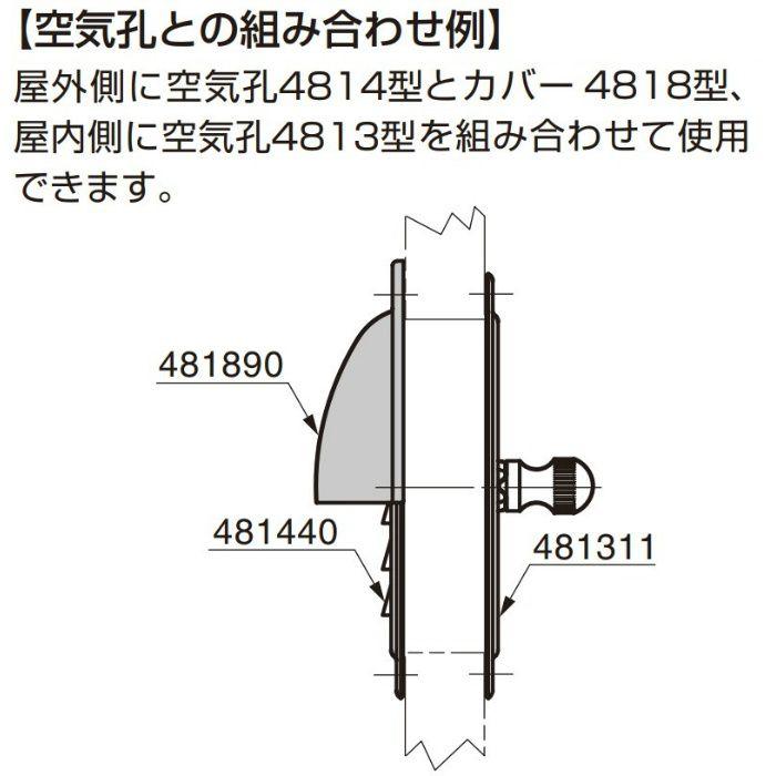 ステンレス鋼製 空気孔カバー 4818型 ステンレス鋼製 空気孔 4814型用 481890