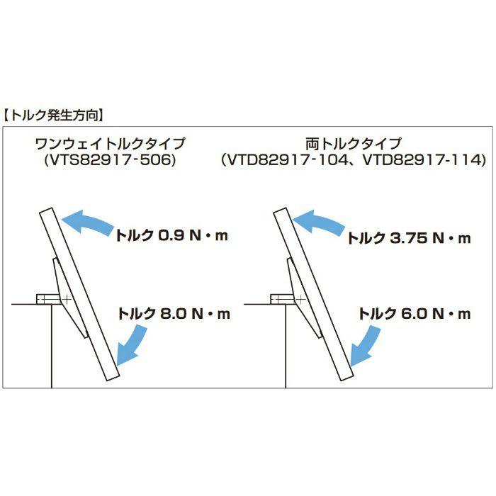 REELL モニターマウントヒンジ VTS型 ワンウェイタイプ ブラック VTS82917-506
