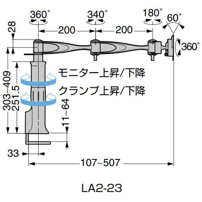 モニターアーム LA2-2型 PAT.P デスククランプタイプ シルバー LA2-23
