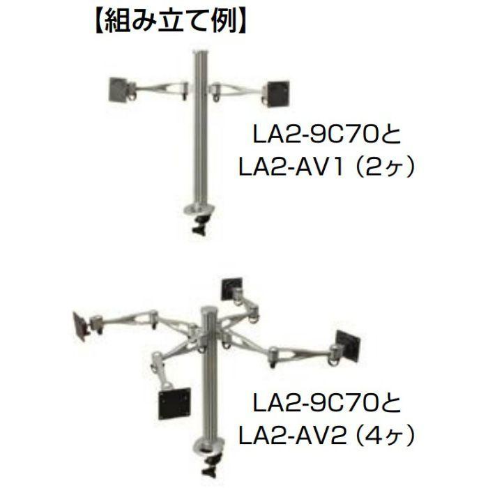 モニターアーム LA2-9型 PAT.P シルバー LA2-9C70
