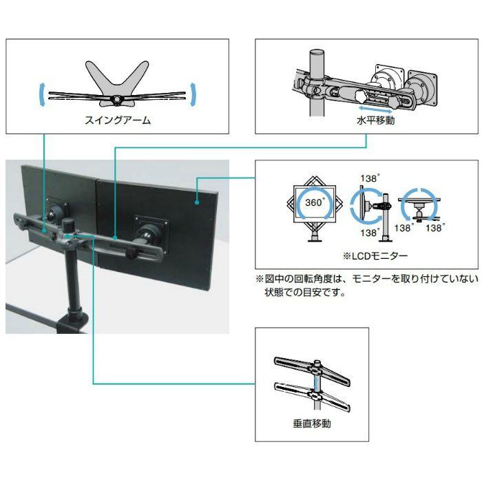 Master Group モニターアーム AMM型 PAT.P ブラック AMM312