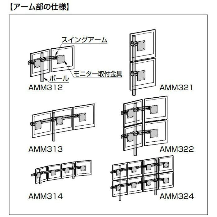 Master Group モニターアーム AMM型 PAT.P ブラック AMM322
