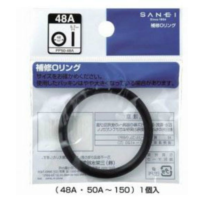 PP50-130 O(オー)リング 内径129.6mm・太さ5.7mm