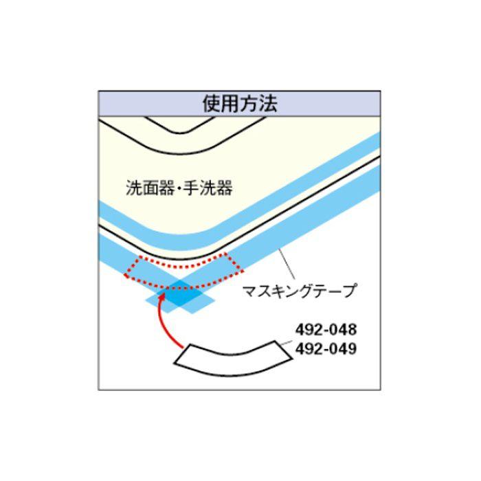 492-048 器施工補助部材 コーナー用マスキングシール R=8ミリ
