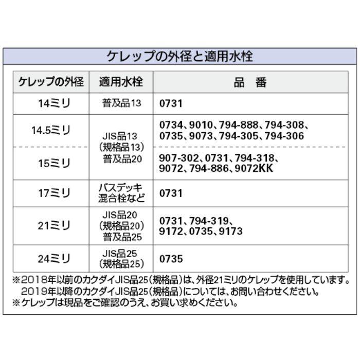9073 水栓本体部品 水道用コマケレップ 13用