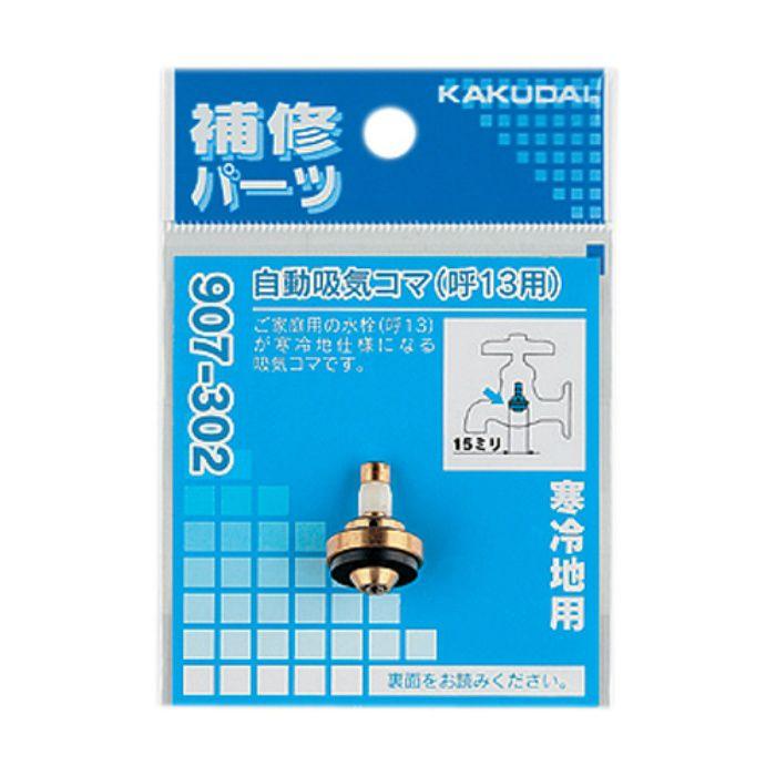907-302 水栓本体部品 自動吸気コマ(寒冷地仕様) 13用