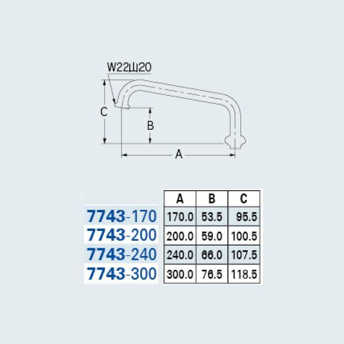 7743-300 水栓先端部品 泡沫用UFパイプ