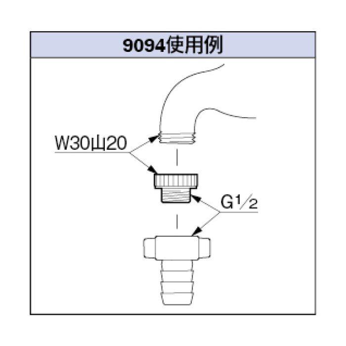 9094 水栓先端部品 1/2ネジ取出しニップル(大)