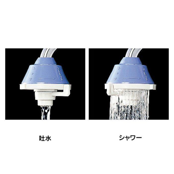 2108W 水栓先端部品 シンクシャワー ホワイト