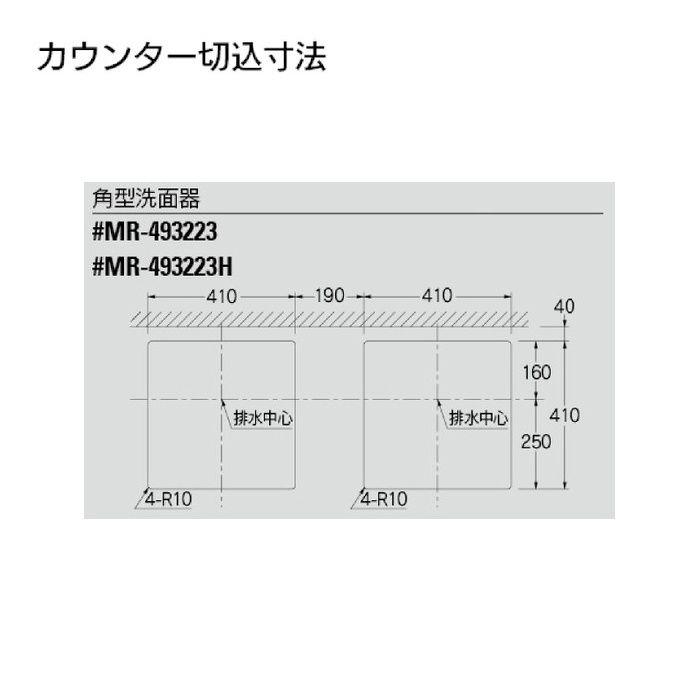 #MR-493223H カウンター設置タイプ 角型洗面器(ポップアップ独立つまみタイプ)