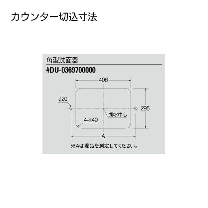 #DU-0369700000 カウンター設置タイプ 角型洗面器