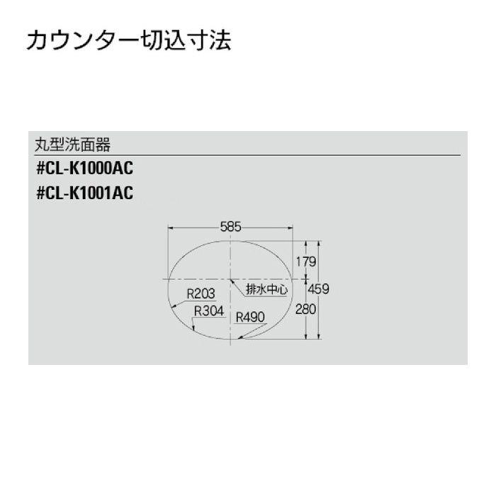#CL-K1000AC カウンター設置タイプ 丸型洗面器(1ホール)