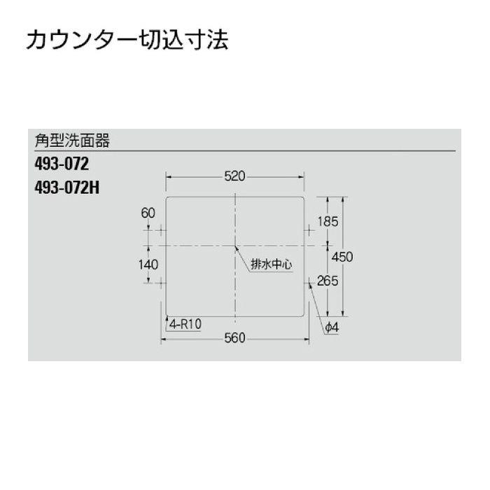 493-072 カウンター設置タイプ 角型洗面器