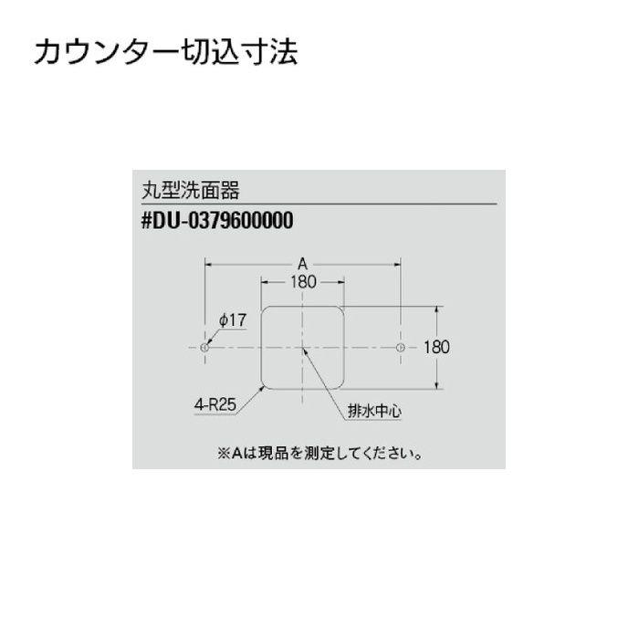 #DU-0379600000 カウンター設置タイプ 丸型洗面器