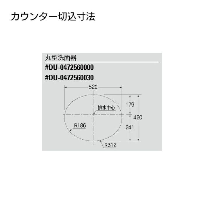 #DU-0472560030 カウンター設置タイプ 丸型洗面器(3ホール)