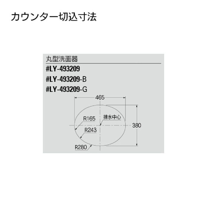 #LY-493209 カウンター設置タイプ 丸型洗面器