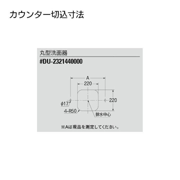 #DU-2321440000 カウンター設置タイプ 丸型洗面器
