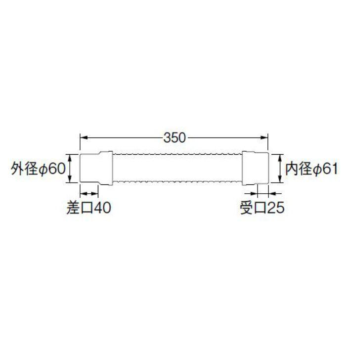 H640-50X350 パン排水フレキ 長さ350mm