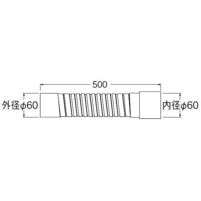 H640B-50X500 パン排水フレキ 長さ500mm