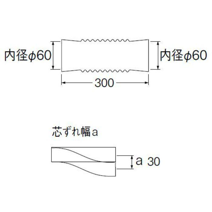 H642-50X300 パン排水フレキ 長さ300mm